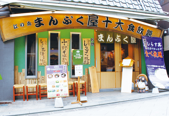 江の島 まんぷく屋十大 食べ放題