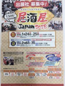 居酒屋JAPAN2018